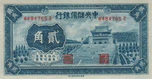 China, 20 Cent, J-0004a