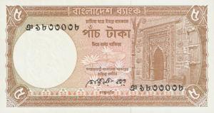 Bangladesh, 5 Taka, P25b v2, BB B19c