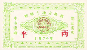 China, Peoples Republic,  ,