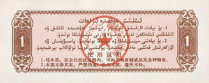 China, Peoples Republic, 1 ,