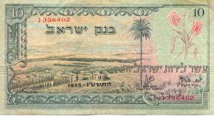 Israel, 10 Lira, P27a