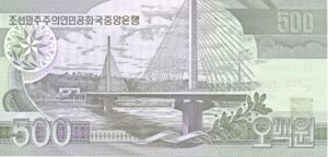 Korea, North, 500 Won, P44s2