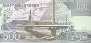 Korea, North, 500 Won, P47