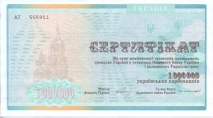 Ukraine, 1,000,000 Karbovanets, P91A