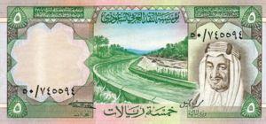 Saudi Arabia, 5 Riyal, P17b