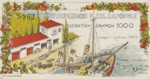 Greece, 1,000 Drachma, 443
