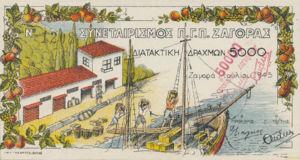 Greece, 50,000 Drachma, 446
