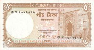 Bangladesh, 5 Taka, P25c v1, BB B19e